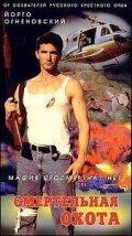 Смертельная охота (2000)