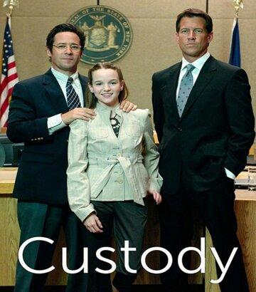 Опека (Custody)