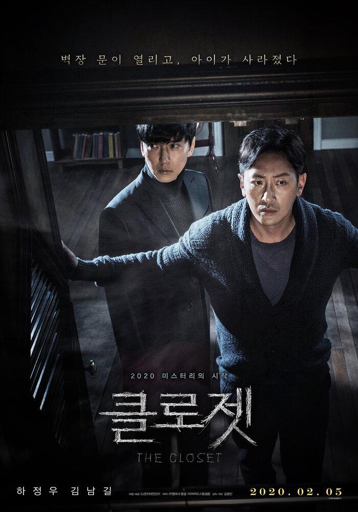 Шкаф (2020)