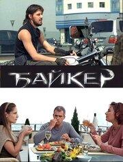 Байкер (2010)