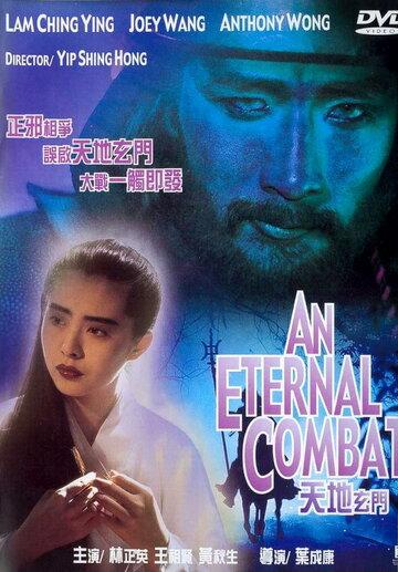 Вечная битва (1991)