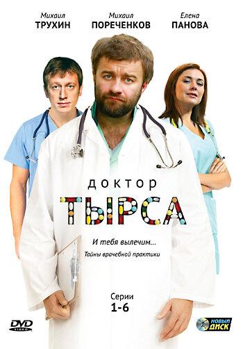 Доктор Тырса (сериал 2010)