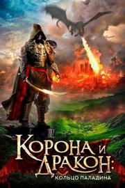 Корона и дракон (2013)