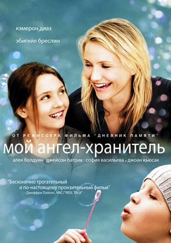 ��� �����-��������� (My Sister's Keeper)