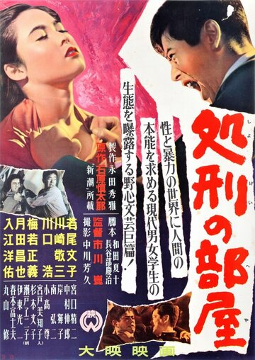 Комната насилия (Shokei no heya)