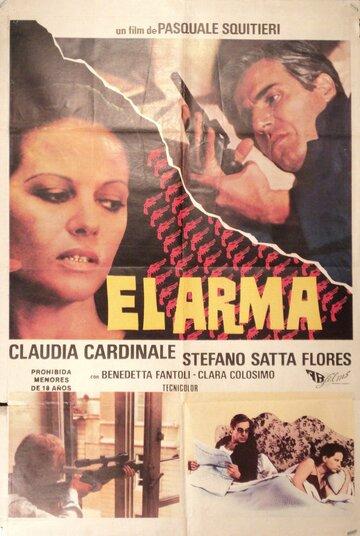 Оружие (1978)