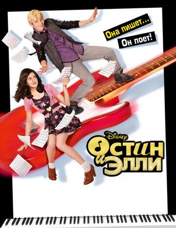 Остин и Элли (2011)