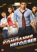 Компания негодяев (2010)