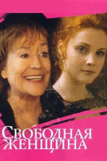 Свободная женщина (2002) полный фильм онлайн