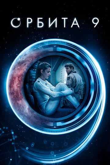 Орбита9 (2017) - смотреть онлайн