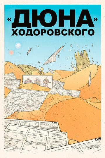 «Дюна» Ходоровского