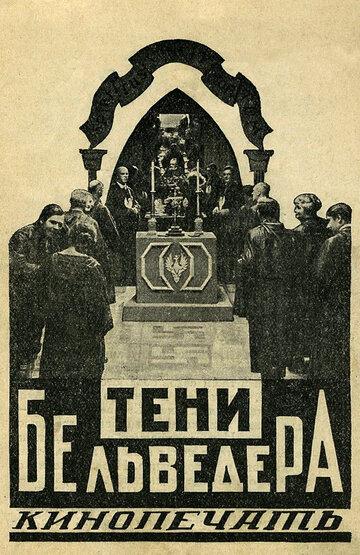 Тени Бельведера (1926) полный фильм онлайн