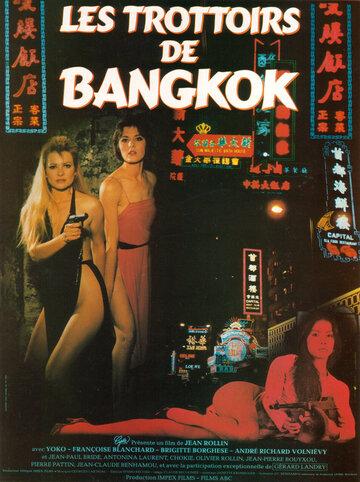 Тротуары Бангкока