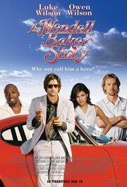 История Уэнделла (2003)