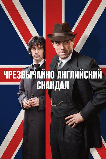 Очень английский скандал(мини-сериал 2018 – ...) A Very English Scandal   смотреть онлайн