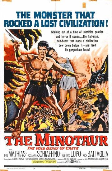 Тесей против Минотавра (Teseo contro il minotauro)