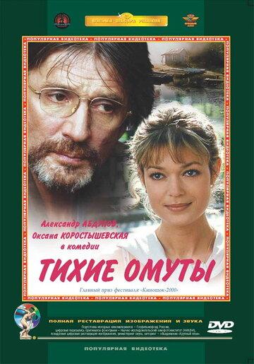 Постер к фильму Тихие омуты (2000)