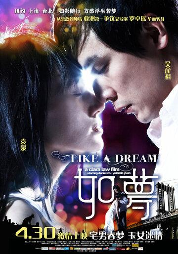 Как сон (2009) полный фильм онлайн