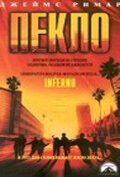 Пекло (1998)