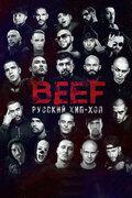 BEEF: Русский хип-хоп (BEEF: Russkiy hip-hop)