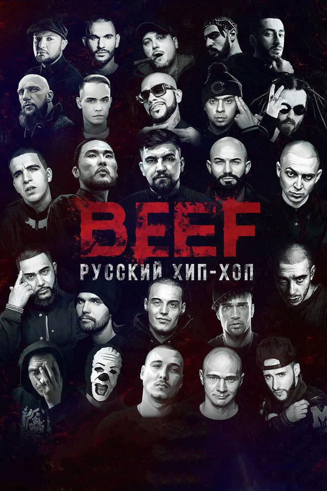 BEEF: რუსული ჰიპ-ჰოპი