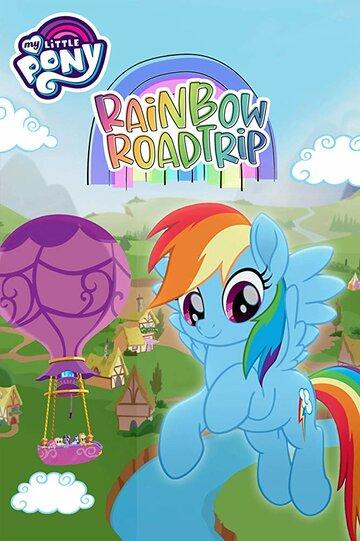 Постер Мой маленький пони: Радужное путешествие 2019