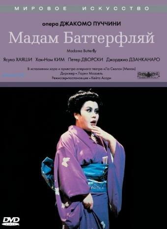 Мадам Баттерфляй (1986)