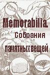 Memorabilia. Собрания памятных вещей (2001) полный фильм онлайн