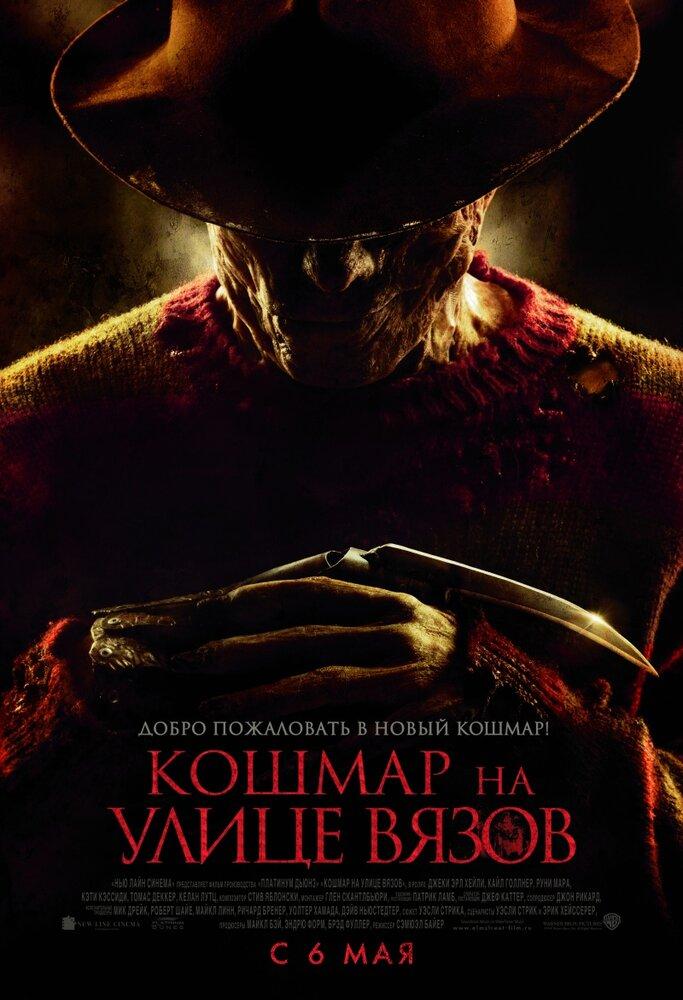 Кошмар на улице Вязов / A Nightmare on Elm Street (2010) BDRip 720p