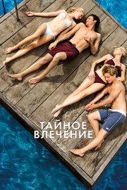 Тайное влечение (2012)