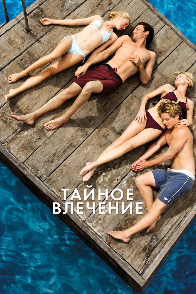 Фильмы для взрослых мальчик и взрослая тётя на русском языке фото 532-766