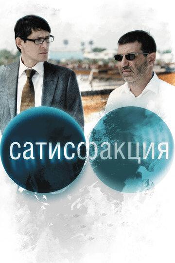 Фильм Сатисфакция