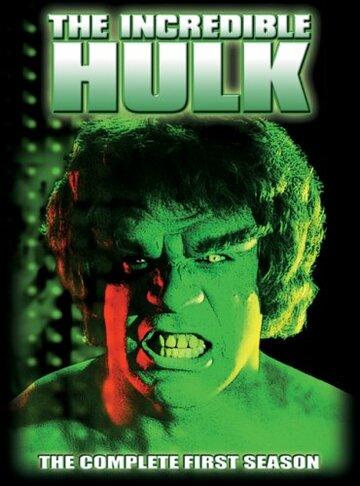 Невероятный Халк (1977)
