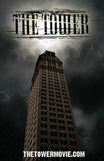 Башня (2008)