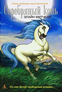 Серебряный конь / The Silver Brumby (1998)