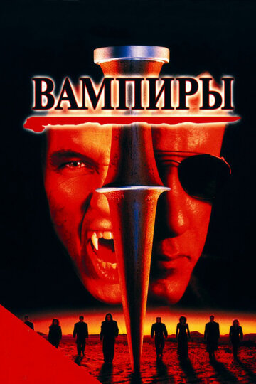 ������� (Vampires)