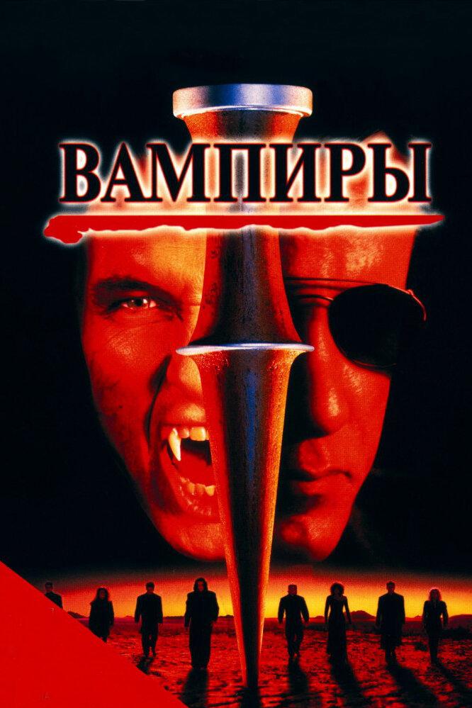 Вампиры (1998)