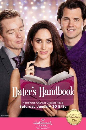 Как найти мужа (Dater's Handbook)