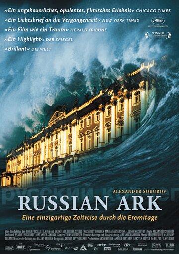 Русский ковчег 2002
