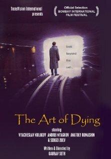 Искусство умирать (1996)