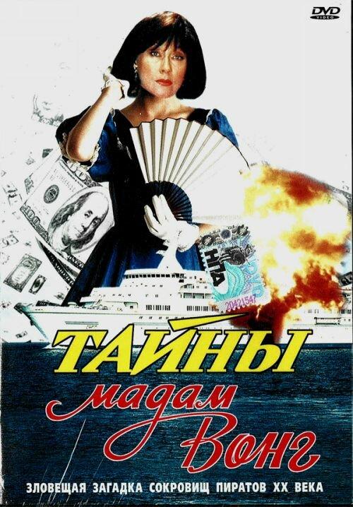Фильмы Тайны мадам Вонг смотреть онлайн