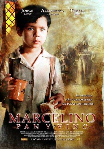 Марселино, хлеб и вино