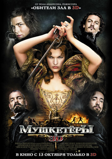 Мушкетёры (The Three Musketeers)