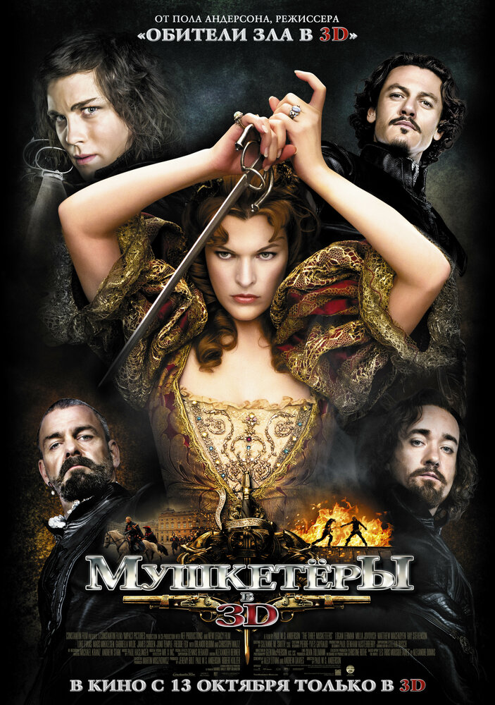 Мушкетёры The Three Musketeers 2011 3D
