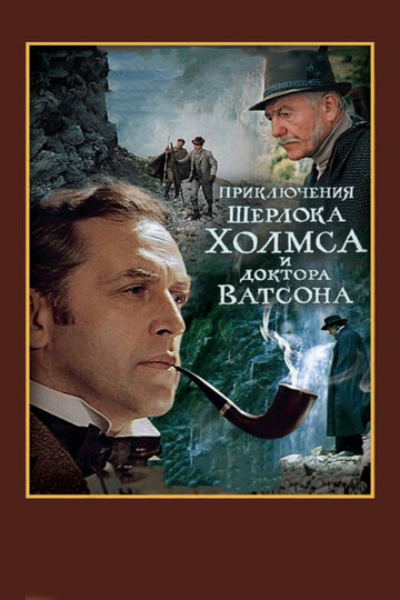 Шерлок Холмс и доктор Ватсон: Смертельная схватка (1980) полный фильм