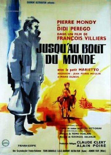 На край света (1963)