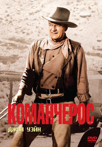 Команчерос