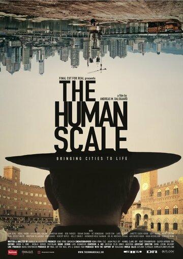Человеческий масштаб