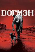 Догмэн (Dogman)
