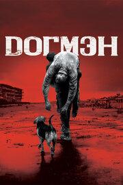 Догмэн (2018) смотреть онлайн фильм в хорошем качестве 1080p